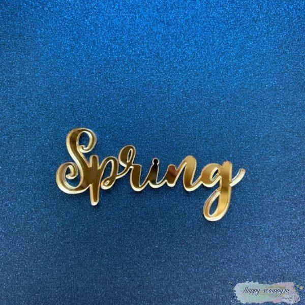"""Акриловая надпись """"Spring"""""""