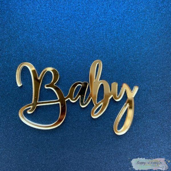 """Акриловая надпись """"Baby"""""""