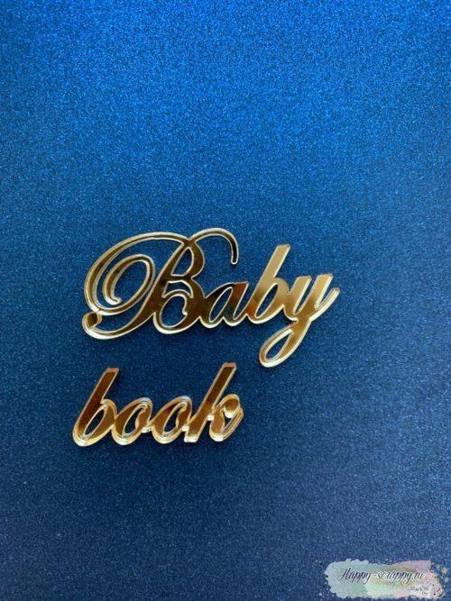 """Акриловая надпись """"Baby book"""""""