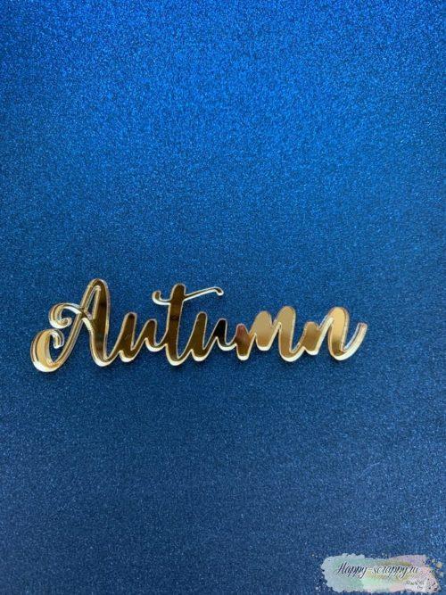 """Акриловая надпись """"Autumn"""""""