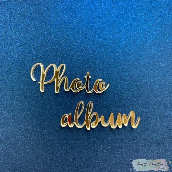 """Акриловая надпись """"Photo album 2"""""""