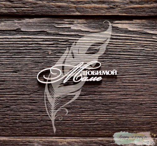 Чипборд из картона Надпись Любимой маме