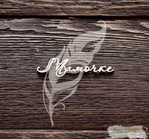 Чипборд из картона Мамочке
