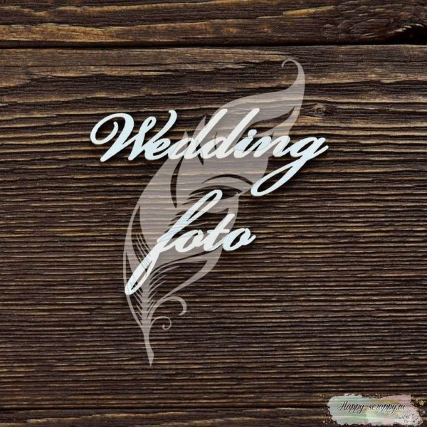 Чипборд из картона Wedding foto