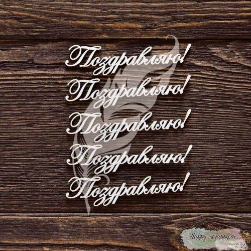 Чипборд из картона Надпись Поздравляю!