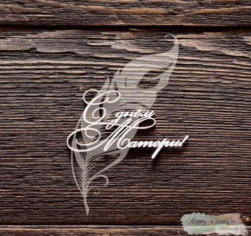 Чипборд из картона Надпись С днём Матери