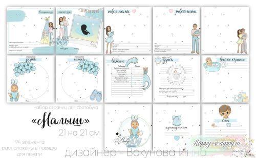 Набор страниц для фотобука Малыш