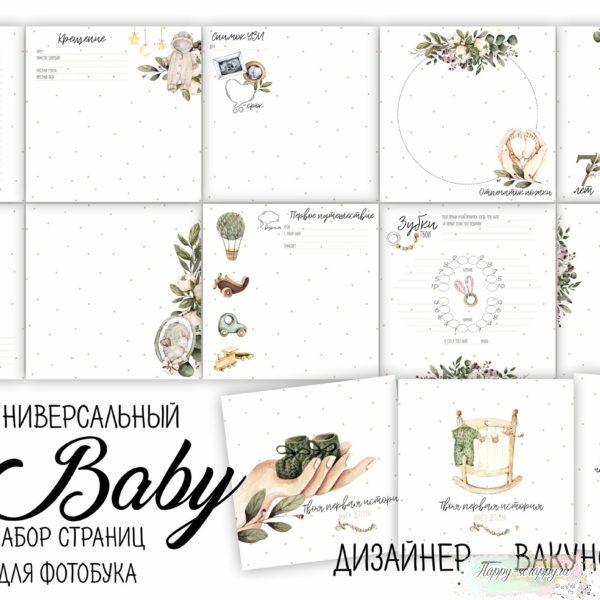 Набор страниц для фотобука Baby