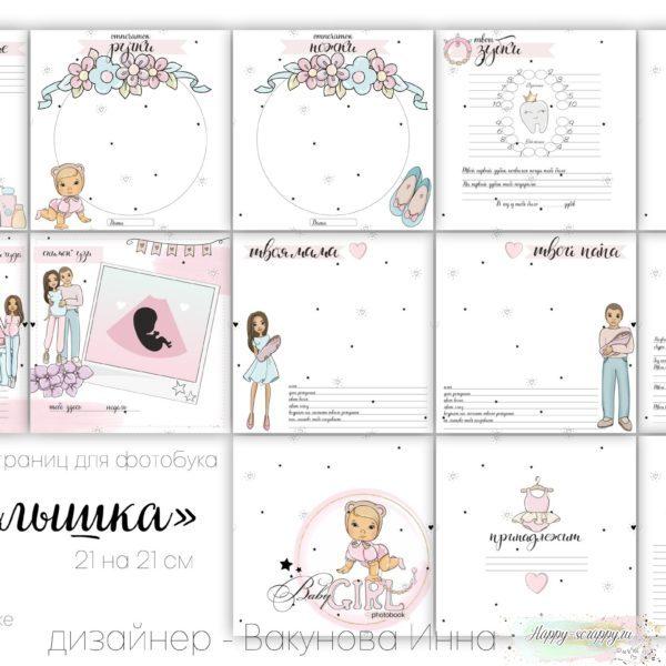 Набор страниц для фотобука Малышка