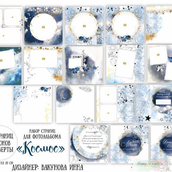 Набор страниц для альбома Космос