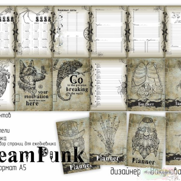 "Набор страниц для ежедневника ""SteamPunk"" формат А5"