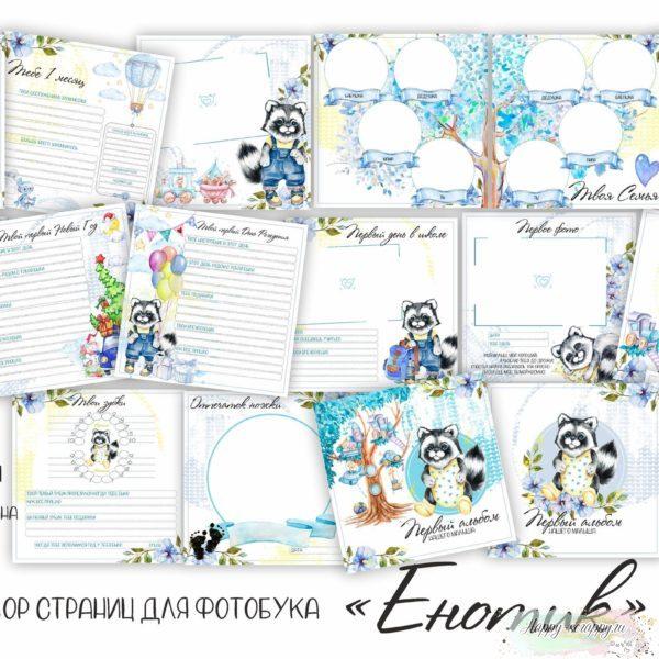 Набор страниц для фотобука Енотик