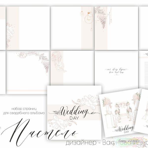 """Набор страниц для свадебного альбома """"Пастель"""""""