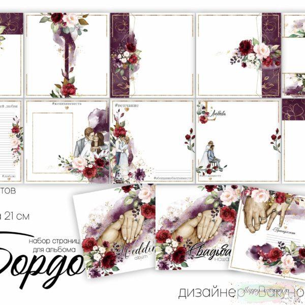 """Набор страниц для свадебного альбома """"Бордо"""""""