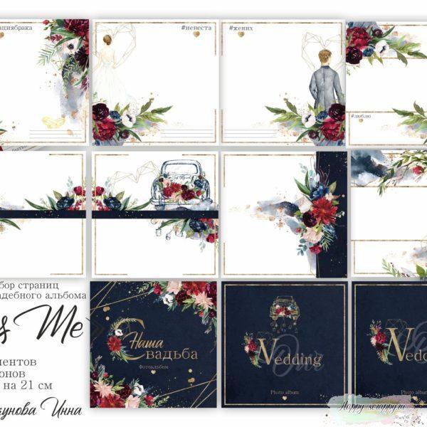 """Набор страниц для свадебного альбома """"You&me"""""""