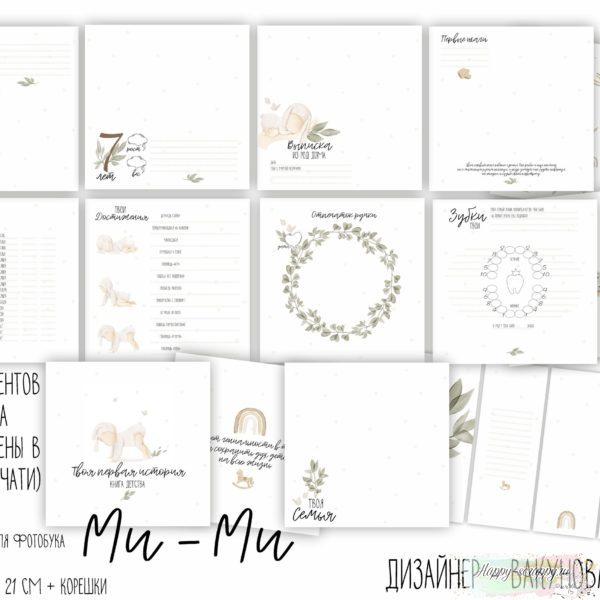 набор страниц для фотобука Мими