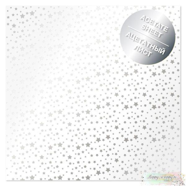 Ацетатный лист с фольгированием Silver Stars 30,5х30,5 см