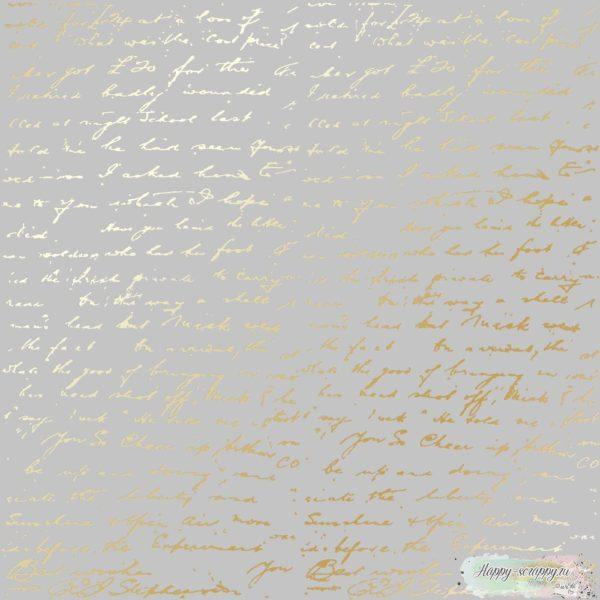 Лист односторонней бумаги с фольгированием Golden Text Gray