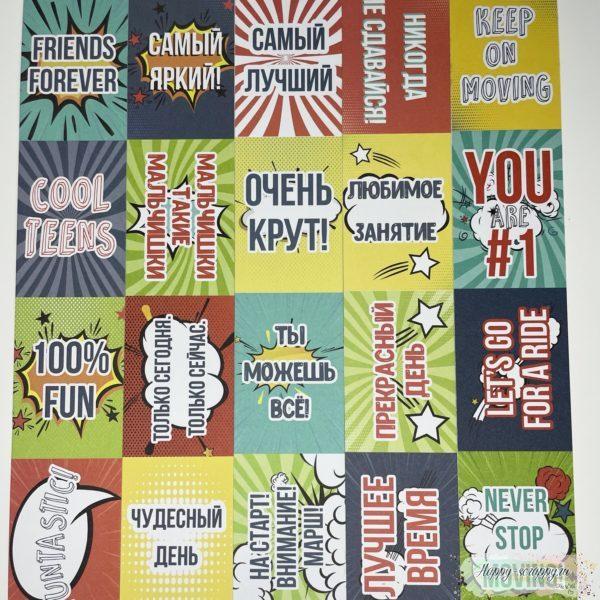 Набор картинок для декорирования Cool Teens