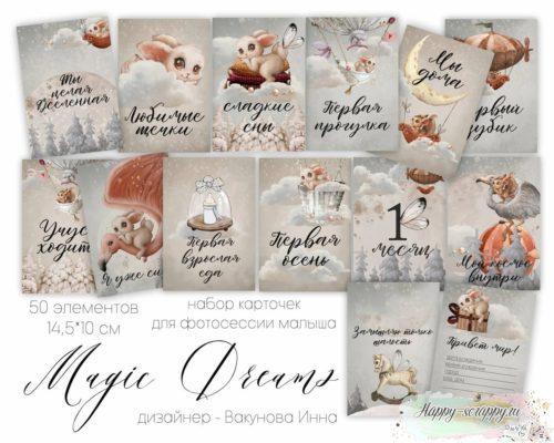 Набор карточек для фотосессии малыша Magic Dreams