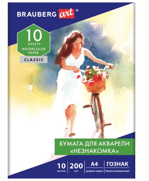 """Папка для акварели А4. 200г/м """"Незнакомка"""" - 10 листов"""