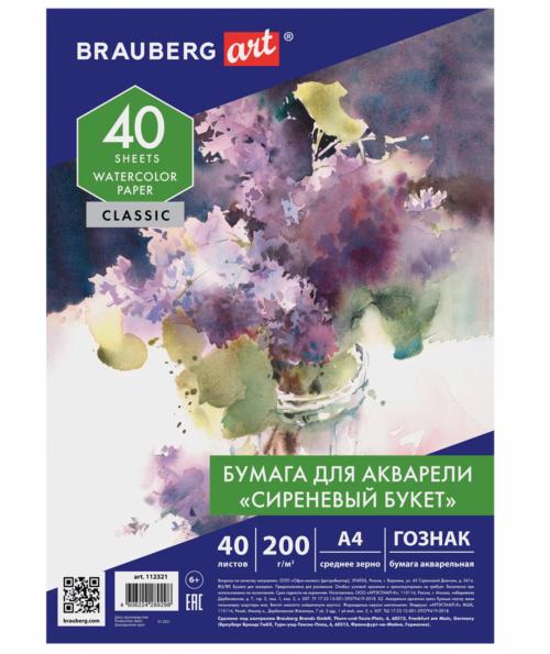 """Бумага для акварели А4., """"Сиреневый букет"""" 200г/м2 - 40 листов"""