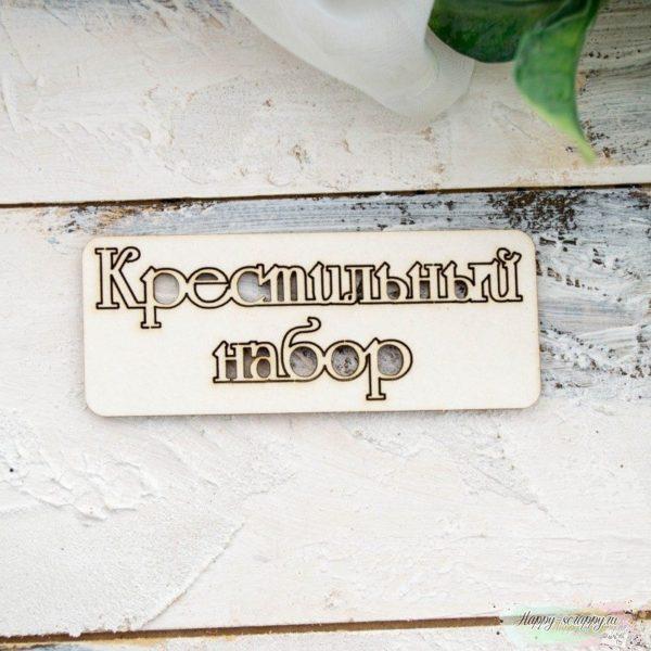 """Чипборд из картона надпись """"Крестильный набор"""""""