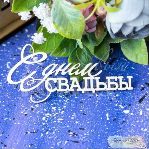 """Чипборд из картона надпись """"С днем свадьбы"""""""