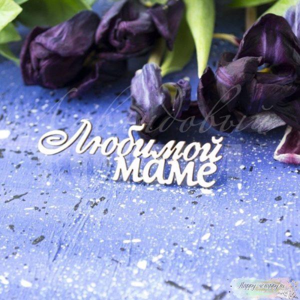 """Чипборд из картона надпись """"Любимой маме"""""""