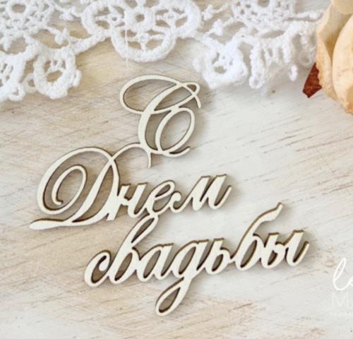 Чипборд из картона надпись С днем свадьбы