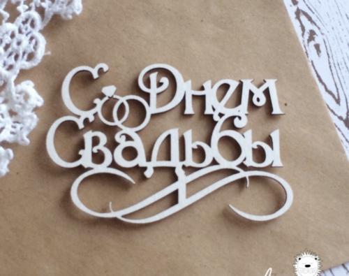 Чипборд из картона надпись С днем свадьбы с кольцами