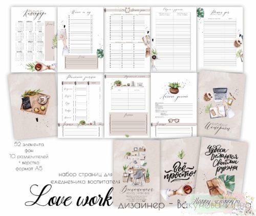 """Набор страниц для ежедневника воспитателя """"Love work"""" А5"""
