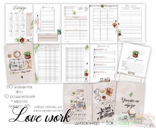 """Набор страниц для ежедневника учителя """"Love work"""" А5"""
