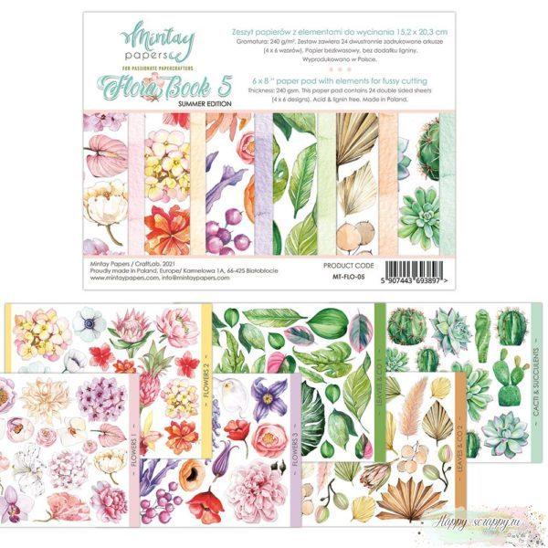 1/4 набора бумаги с элементами для вырезания Flora book 5 от Mintay papers
