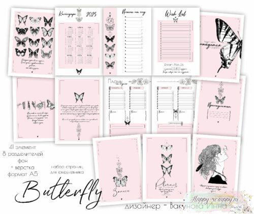 "Набор страниц для планера ""Butterfly"" формат А5"