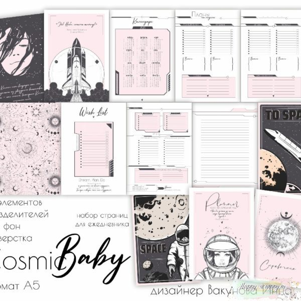 "Набор страниц для планера ""CosmicBaby"" формат А5"