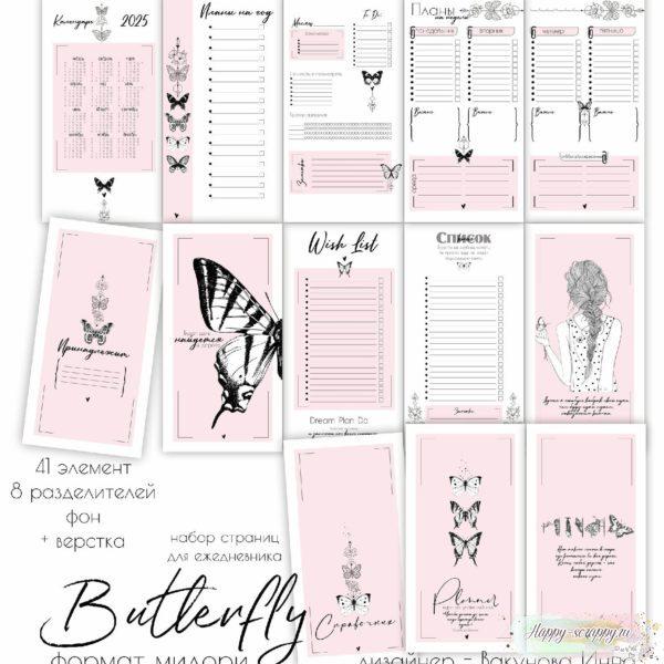 """Набор страниц для планера """"Butterfly"""" формат мидори"""