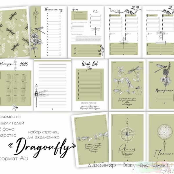"Набор страниц для планера ""Dragonfly"" формат А5"