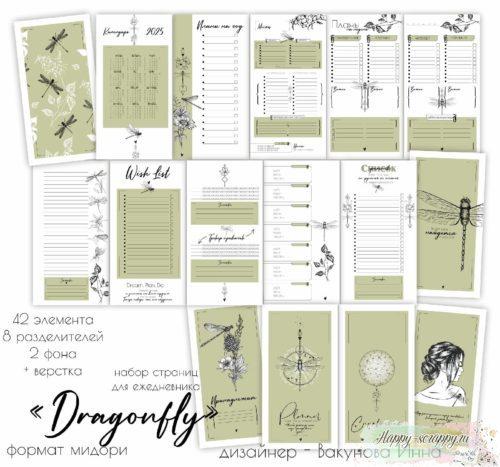 "Набор страниц для планера ""Dragonfly"" формат мидори"