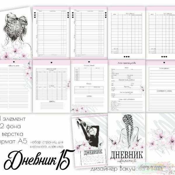 Школьный Дневник №15